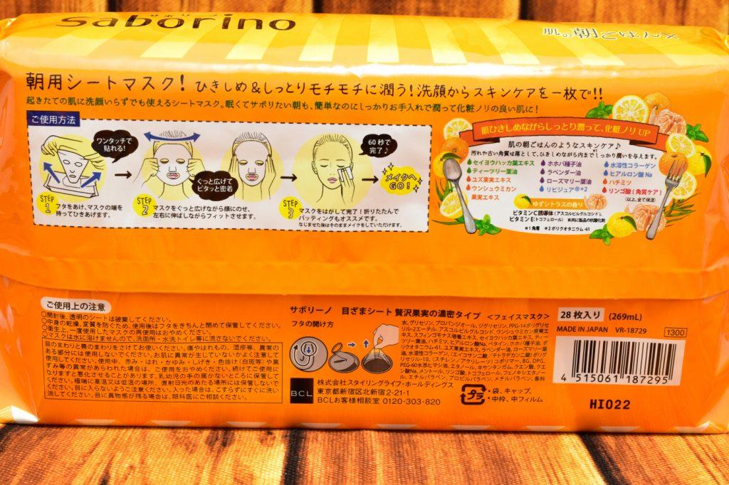 サボリーノ 目ざまシート 贅沢果実の濃密タイプ(ゆずシトラスの香り)のパッケージ裏面