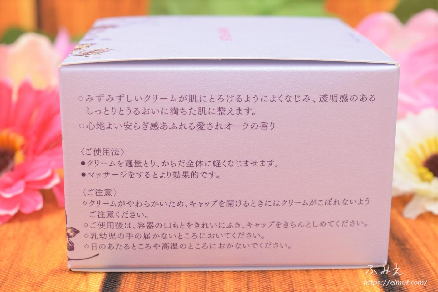 ベネフィークのボディクリーム(フォルミング)パッケージ側面2