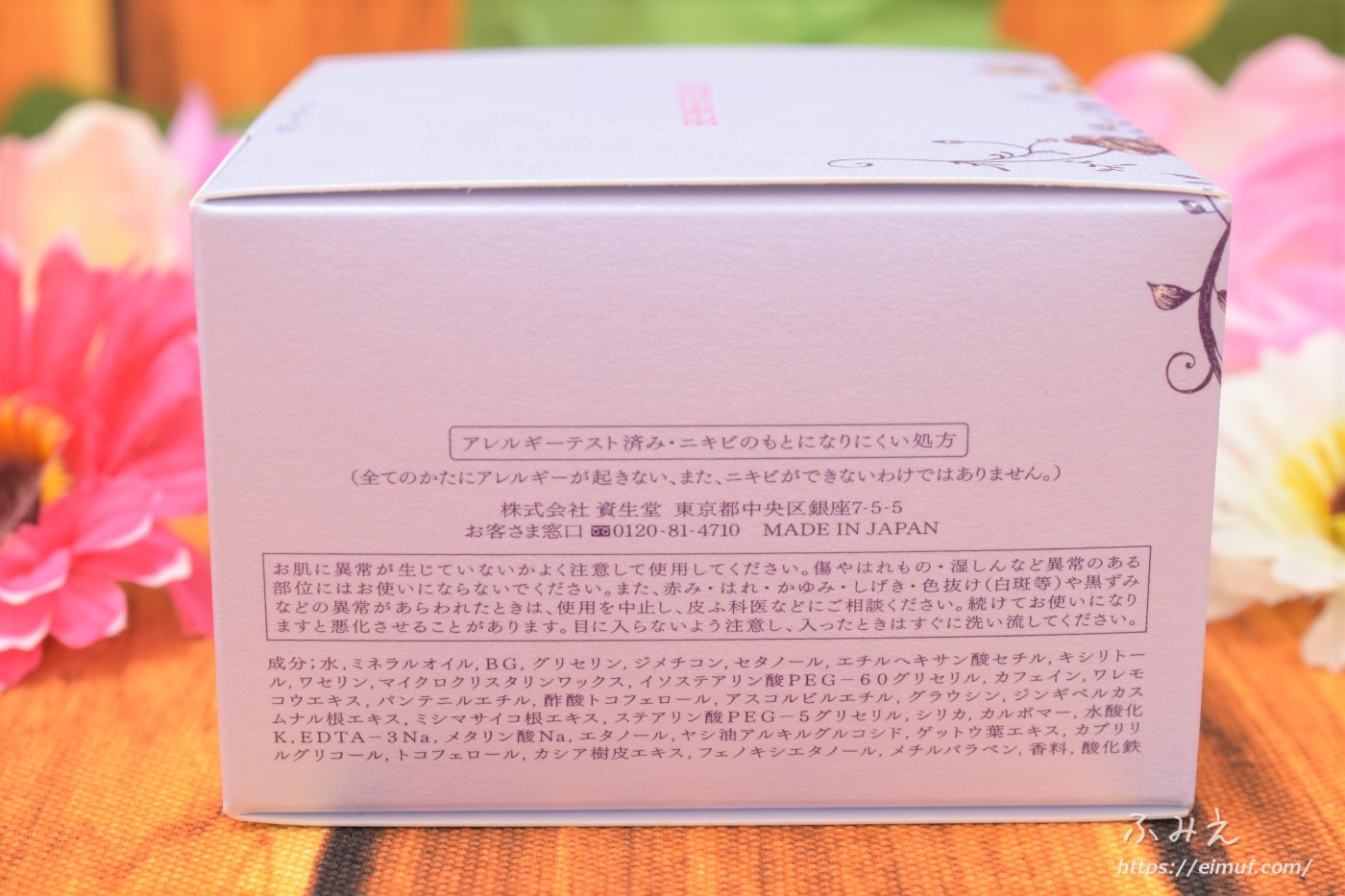 ベネフィークのボディクリーム(フォルミング)パッケージ側面