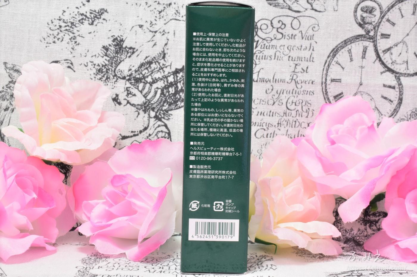 マシュファム 発酵生セラム美容液のパッケージ側面