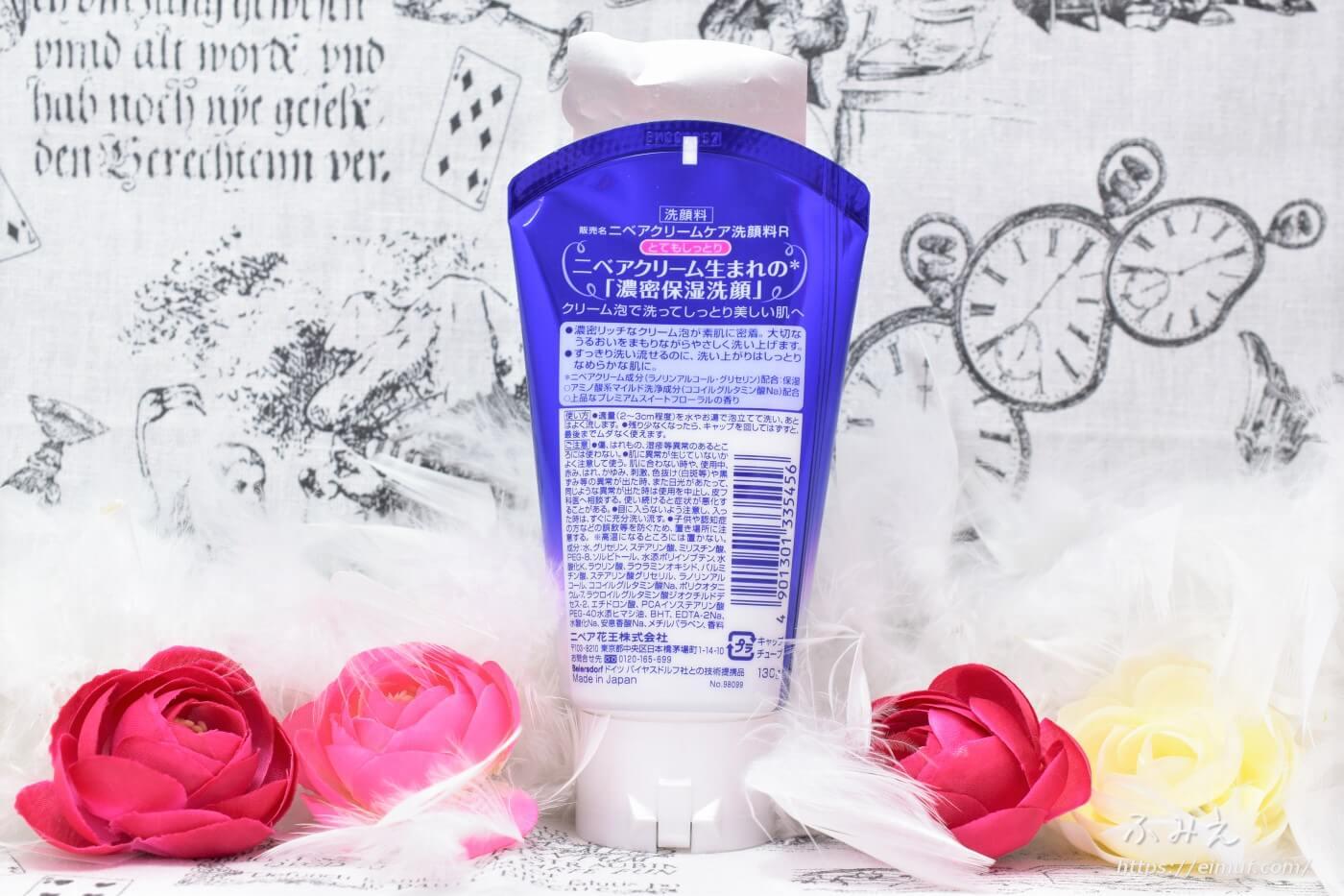 ニベア クリームケア洗顔料(とてもしっとり)本体ボトル裏面