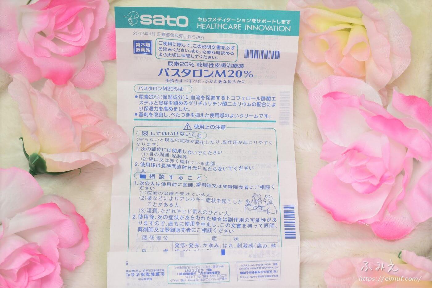 佐藤製薬 パスタロンM20%(第3類医薬品)に付属の説明書
