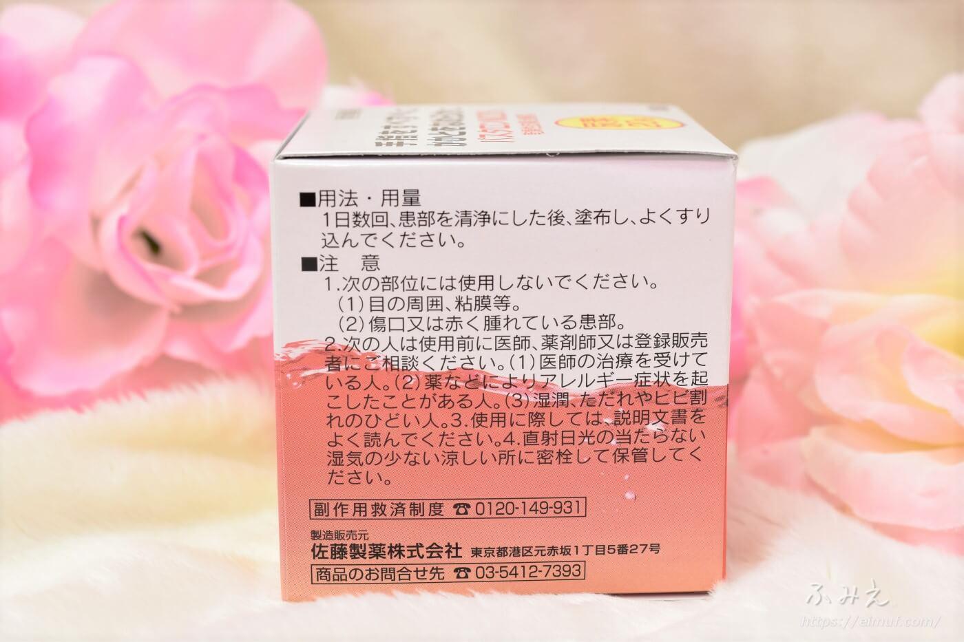 佐藤製薬 パスタロンM20%(第3類医薬品)パッケージ側面1