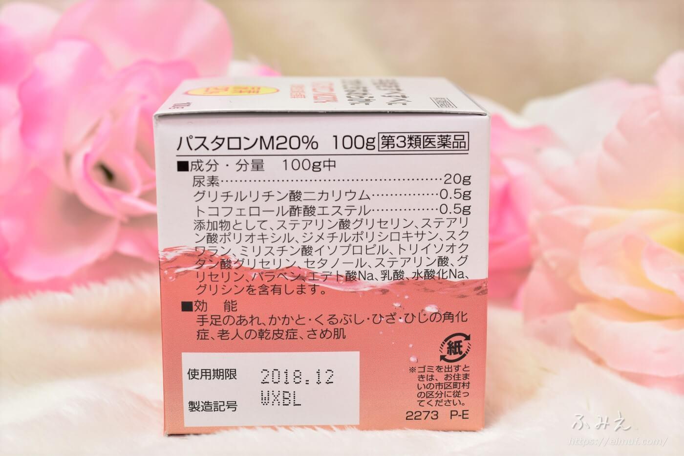 佐藤製薬 パスタロンM20%(第3類医薬品)パッケージ側面2