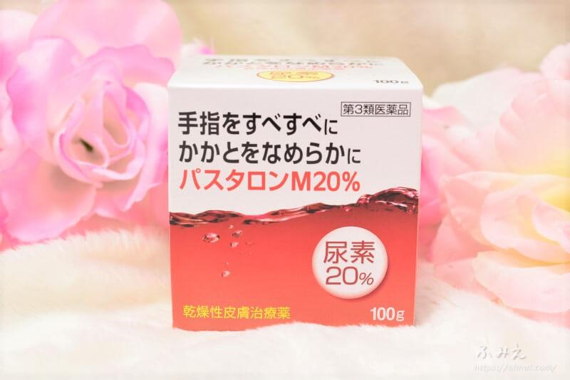 佐藤製薬 パスタロンM20%(第3類医薬品)パッケージ正面