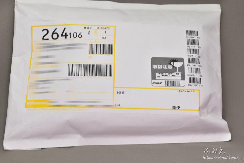 ベプログオリジナル「SAROME VAPE-1 スターターキット」が届いた入れ物
