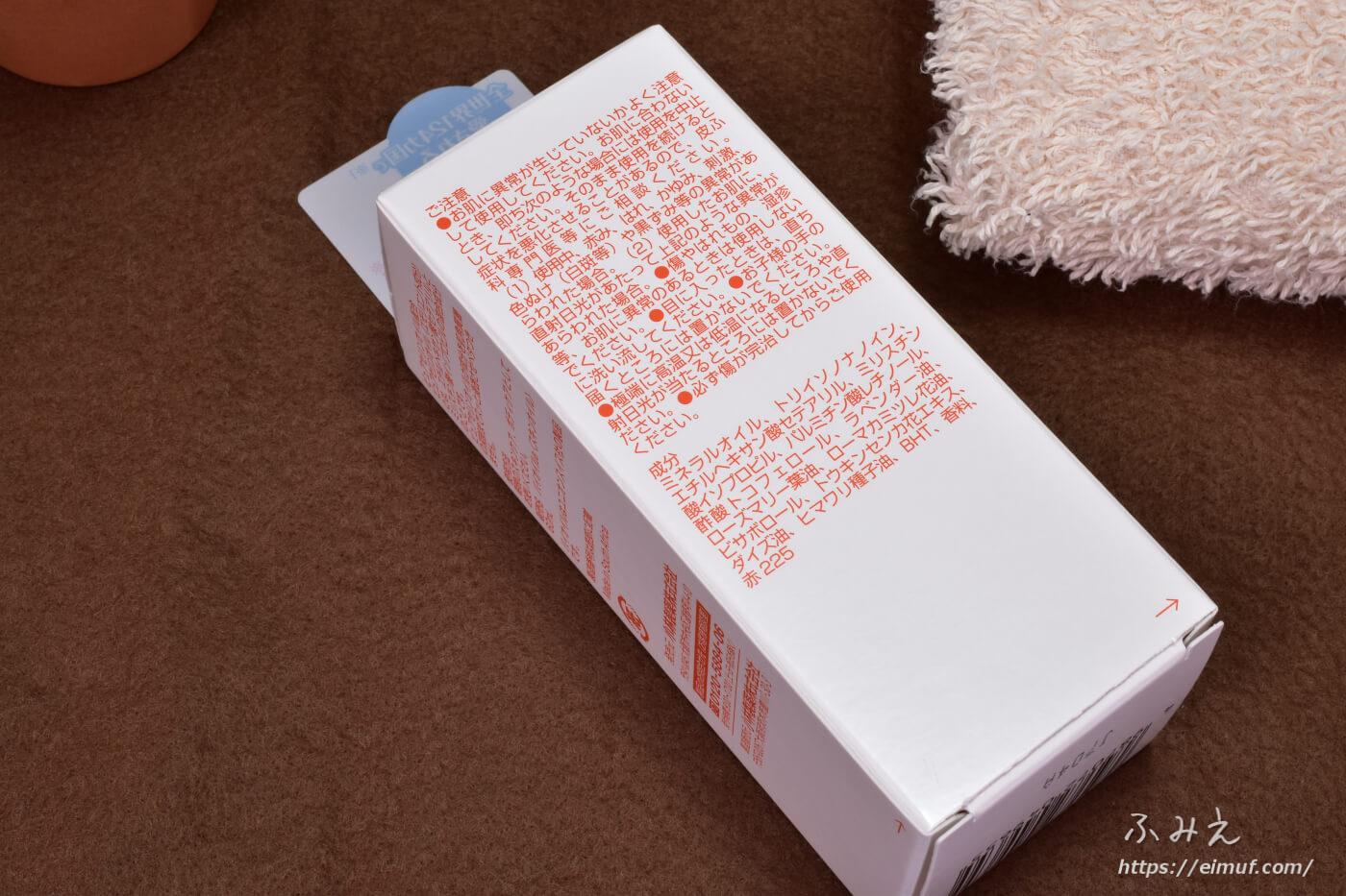 小林製薬のバイオイルパッケージ裏面