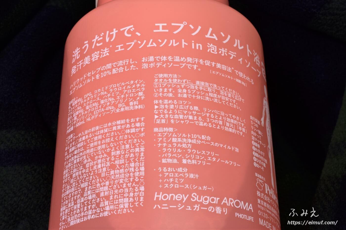 ペリカン石鹸のエプソムソルトin泡ボディソープ Hot Life本体ボトル裏面