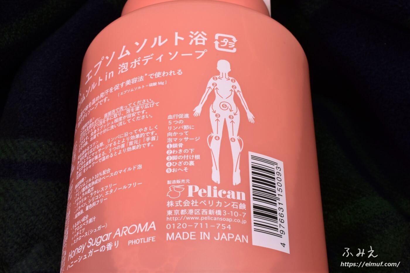 ペリカン石鹸のエプソムソルトin泡ボディソープ Hot Life本体ボトル側面