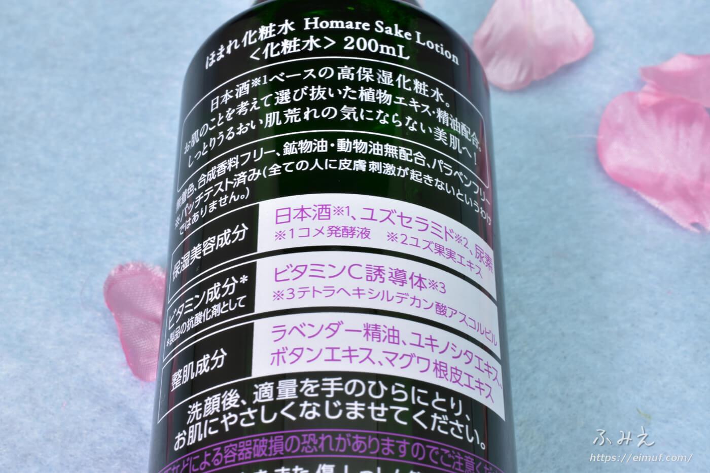 会津ほまれ化粧水パッケージ裏面を拡大