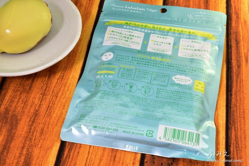 ルルルン / 瀬戸内のプレミアムルルルン(レモンの香り)7枚入りのパッケージ裏面