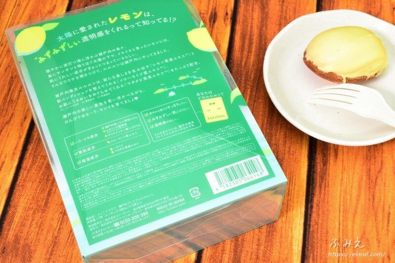 ルルルン / 瀬戸内のプレミアムルルルン(レモンの香り)7枚入り×5袋のパッケージ裏面