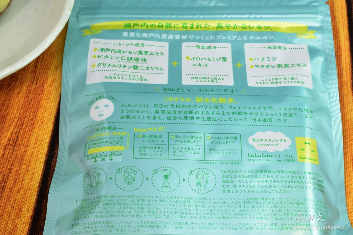 ルルルン / 瀬戸内のプレミアムルルルン(レモンの香り)7枚入りのパッケージ裏面アップ
