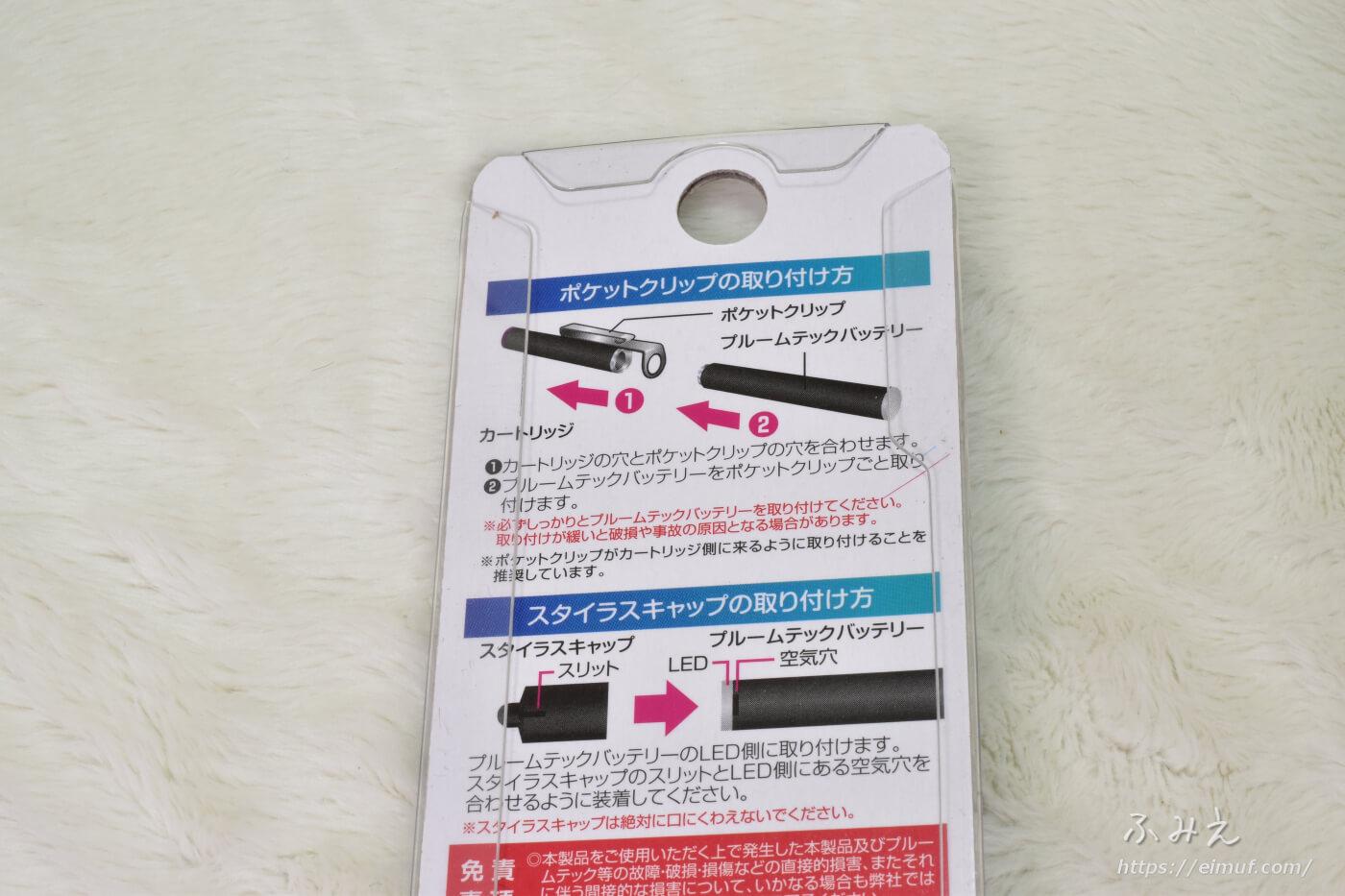 PloomTECH ポケットクリップ&スタイラスキャップのパッケージ裏面