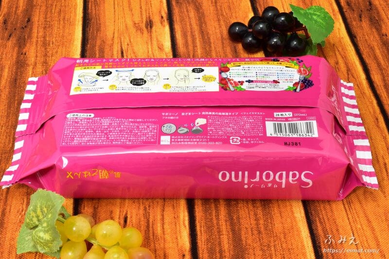 サボリーノの期間限定目ざまシート 完熟果実の高保湿タイプ(ミックスベリーの香り)パッケージ裏面