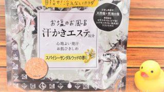 【レポ】マックス / お塩のお風呂汗かきエステ気分(スパイシーサンダルウッドの香り) を使ってみた!