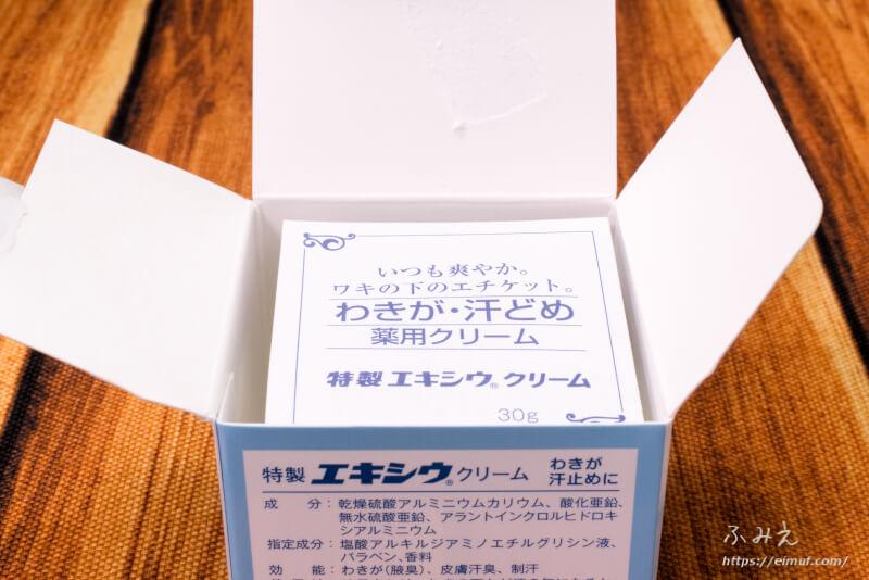 特製エキシウクリームのパッケージを開けてみた