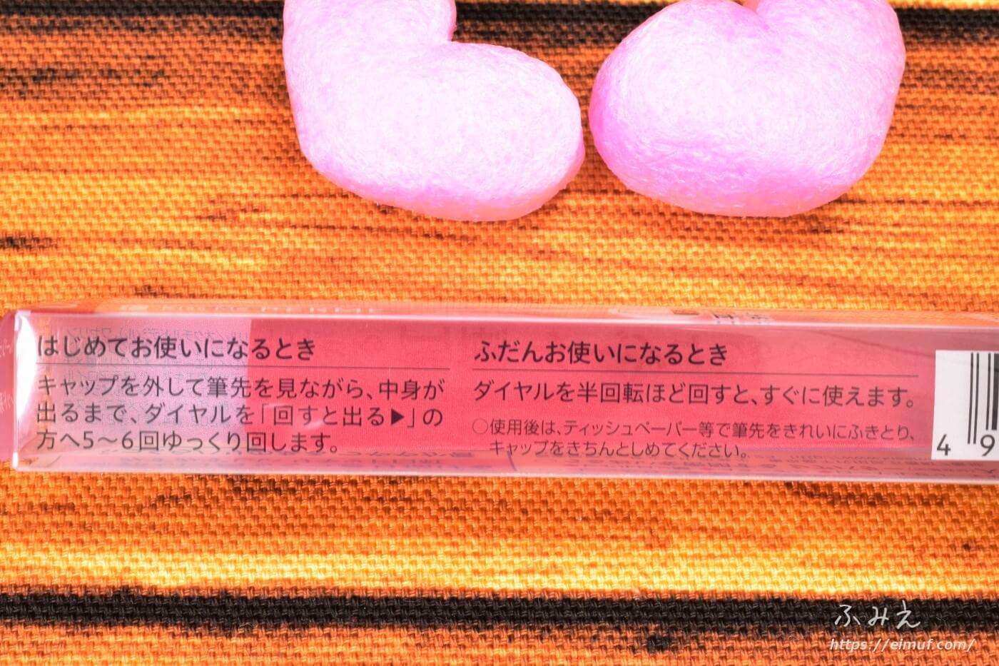キスミーフェルムの紅筆リキッドルージュ #05(華やかなレッド)パッケージ側面