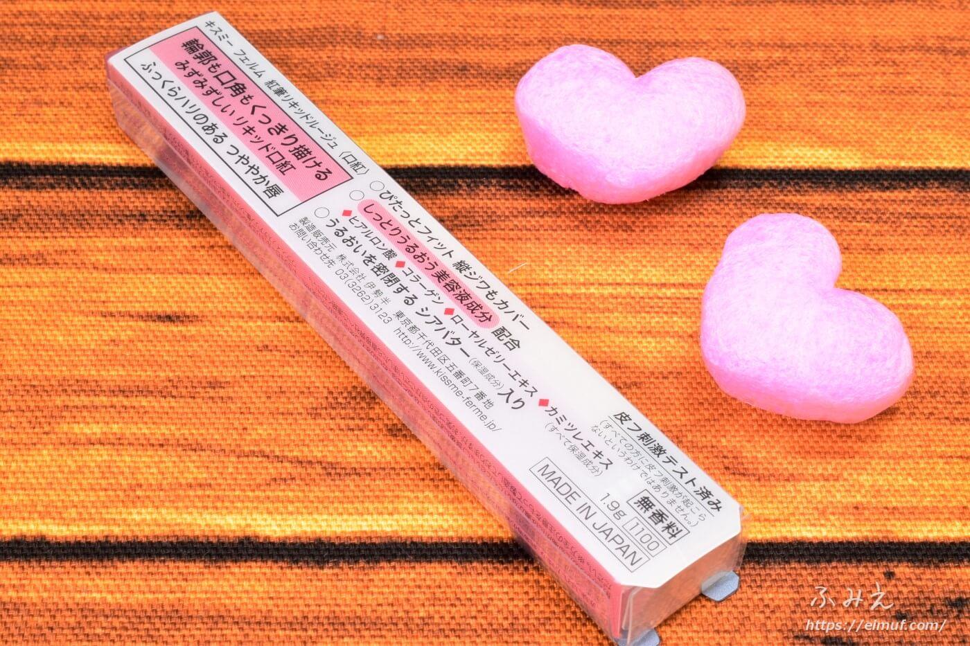 キスミーフェルムの紅筆リキッドルージュ #05(華やかなレッド)パッケージ裏面