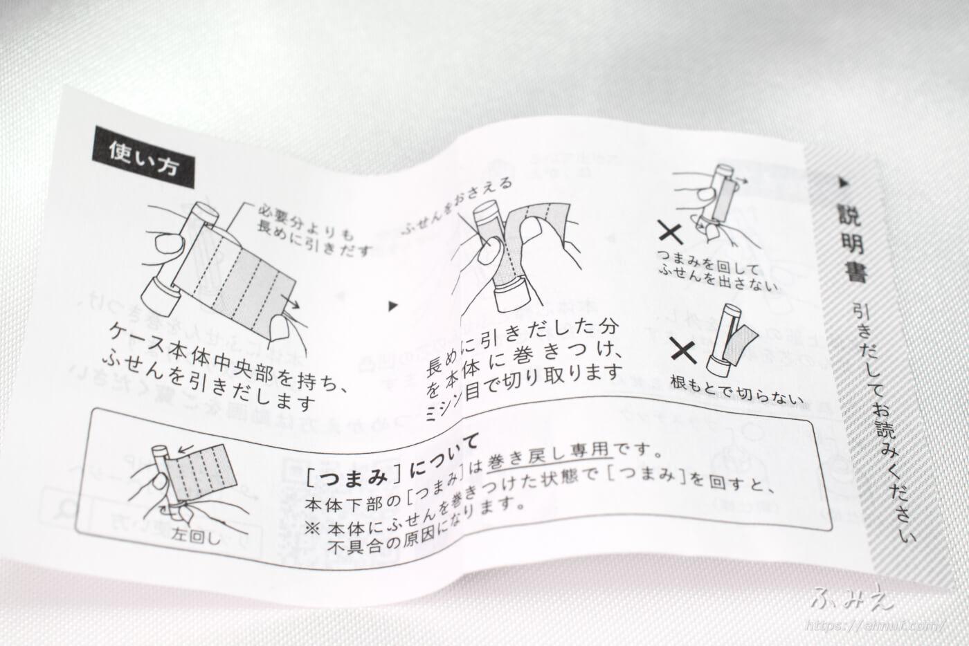 リップスティック型の付箋(ふせん)「リップノ」に付属の説明書