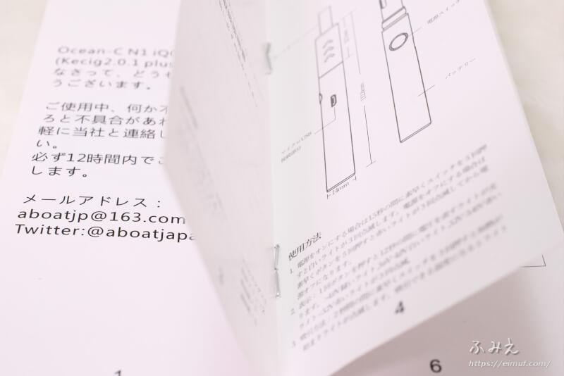 アイコスの互換機「Ocean-C N1」の日本語対応説明書