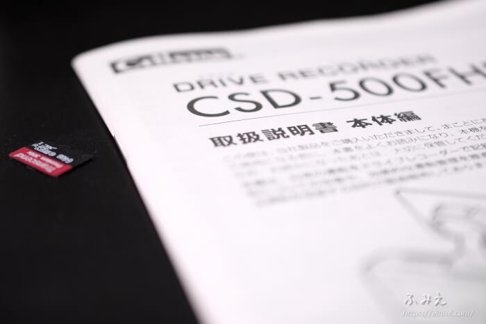 セルスターの「CSD-500FHR」っていうドライブレコーダーの緑点滅は本体の故障じゃなくてマイクロSDカードの故障かも!