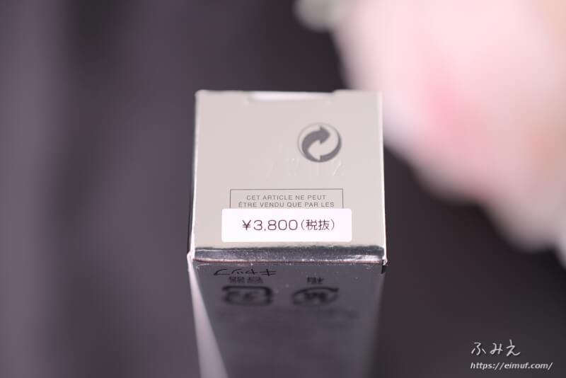 ディオールのアディクトリップグロウ#008(ウルトラピンク)パッケージ底面
