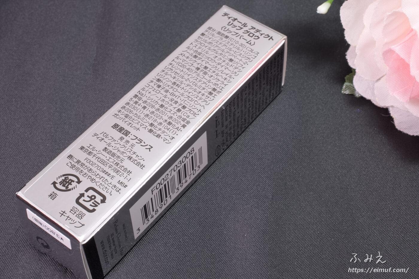 ディオールのアディクトリップグロウ#008(ウルトラピンク)パッケージ裏面