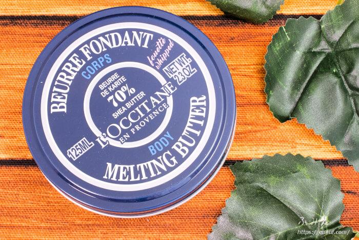 バターみたいで肌でとろける新感触!ロクシタンのメルティングバターボディクリームをお試し!