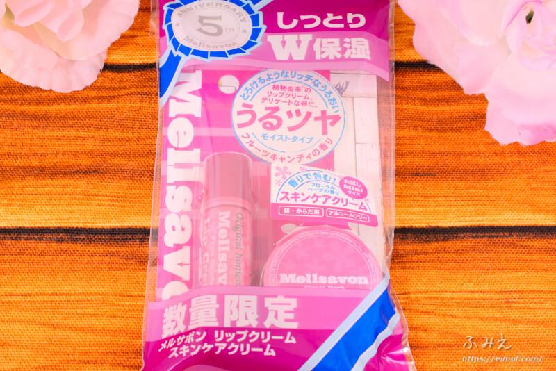 メルサボン リップクリーム フルーツキャンディ(甘くてジューシーな香り)パッケージ正面