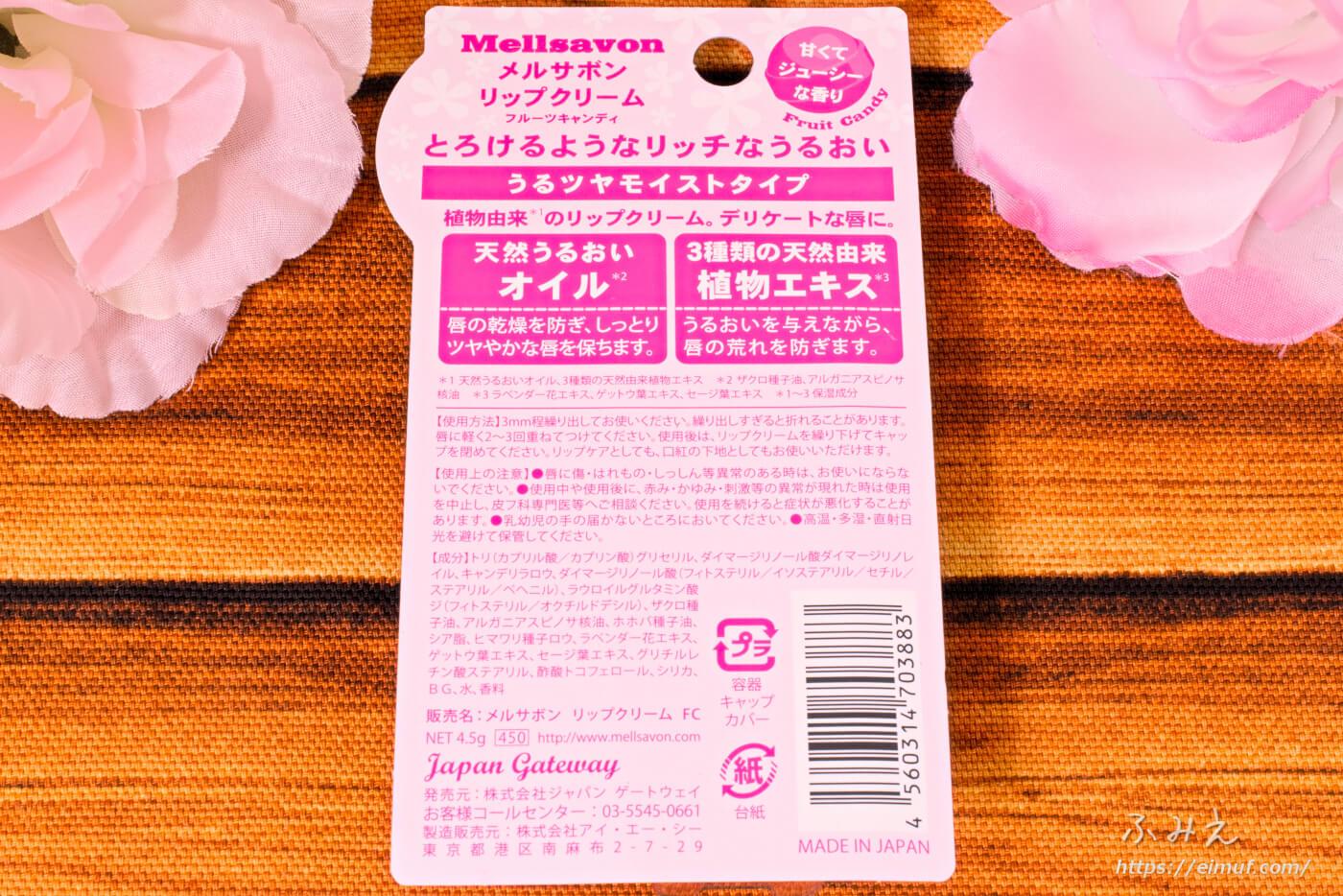 メルサボン リップクリーム フルーツキャンディ(甘くてジューシーな香り)パッケージ裏面