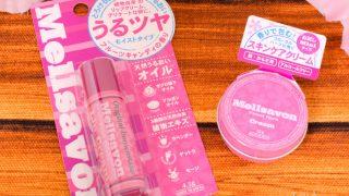 【レポ】メルサボン / リップクリーム フルーツキャンディ(甘くてジューシーな香り) を使ってみた!