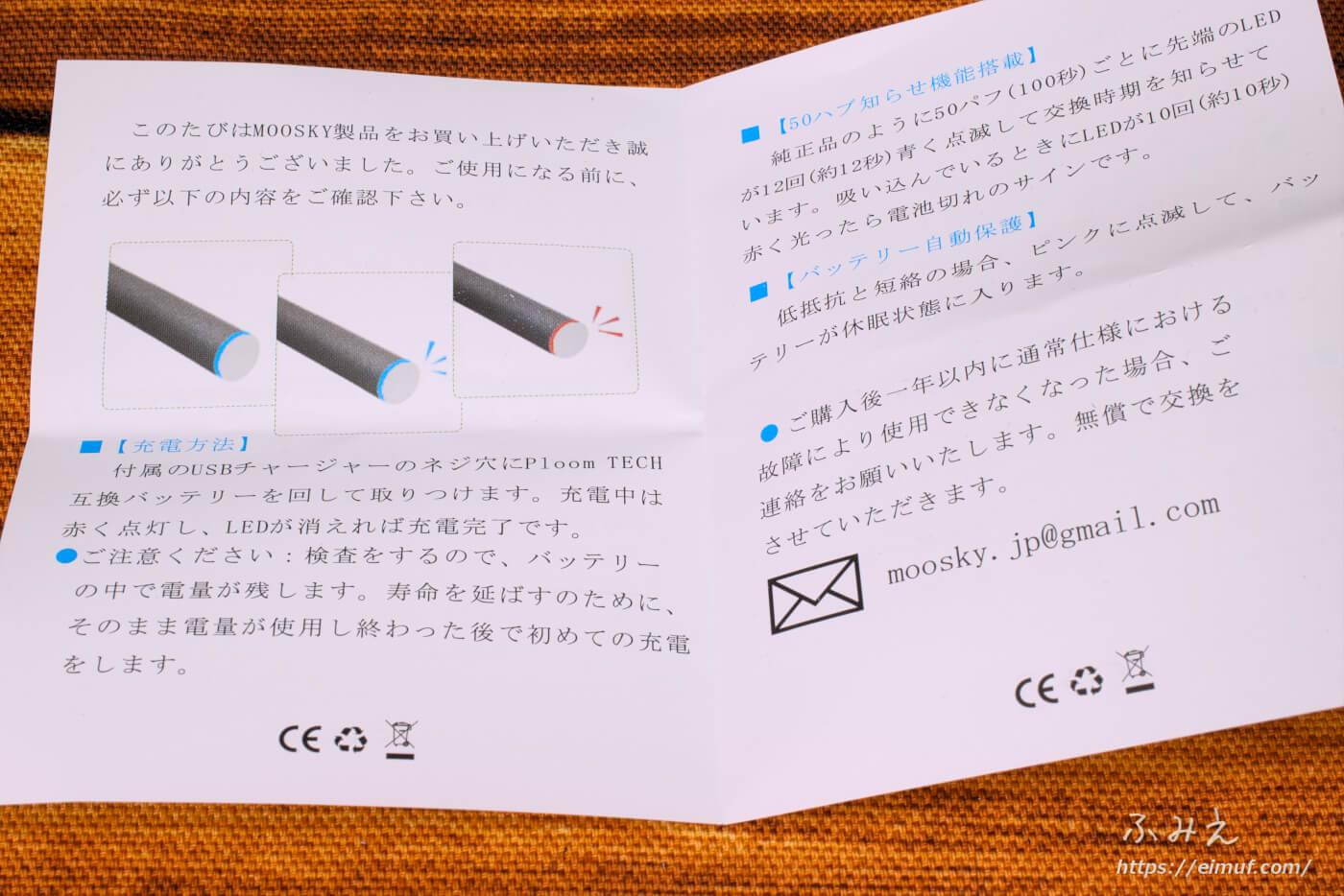 プルームテック互換バッテリー「Moosky(改良版)」の取扱説明書