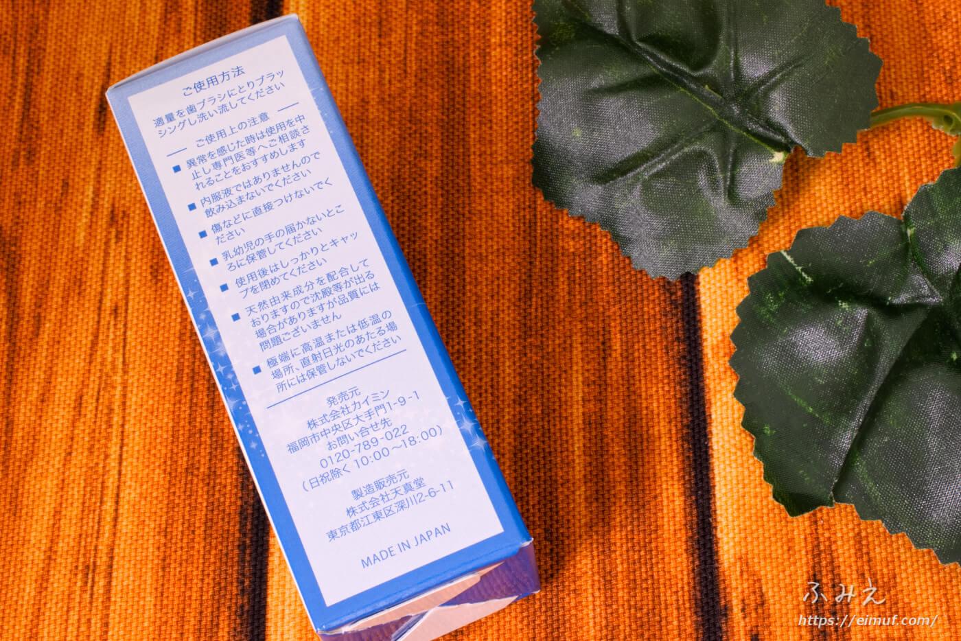 カイミンの薬用ナイトホワイトニングのパッケージ側面