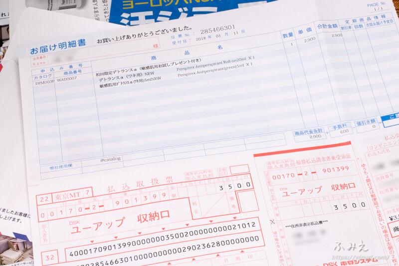 デトランスαをYOUUP(ユーアップ)のコンビニ払い用紙