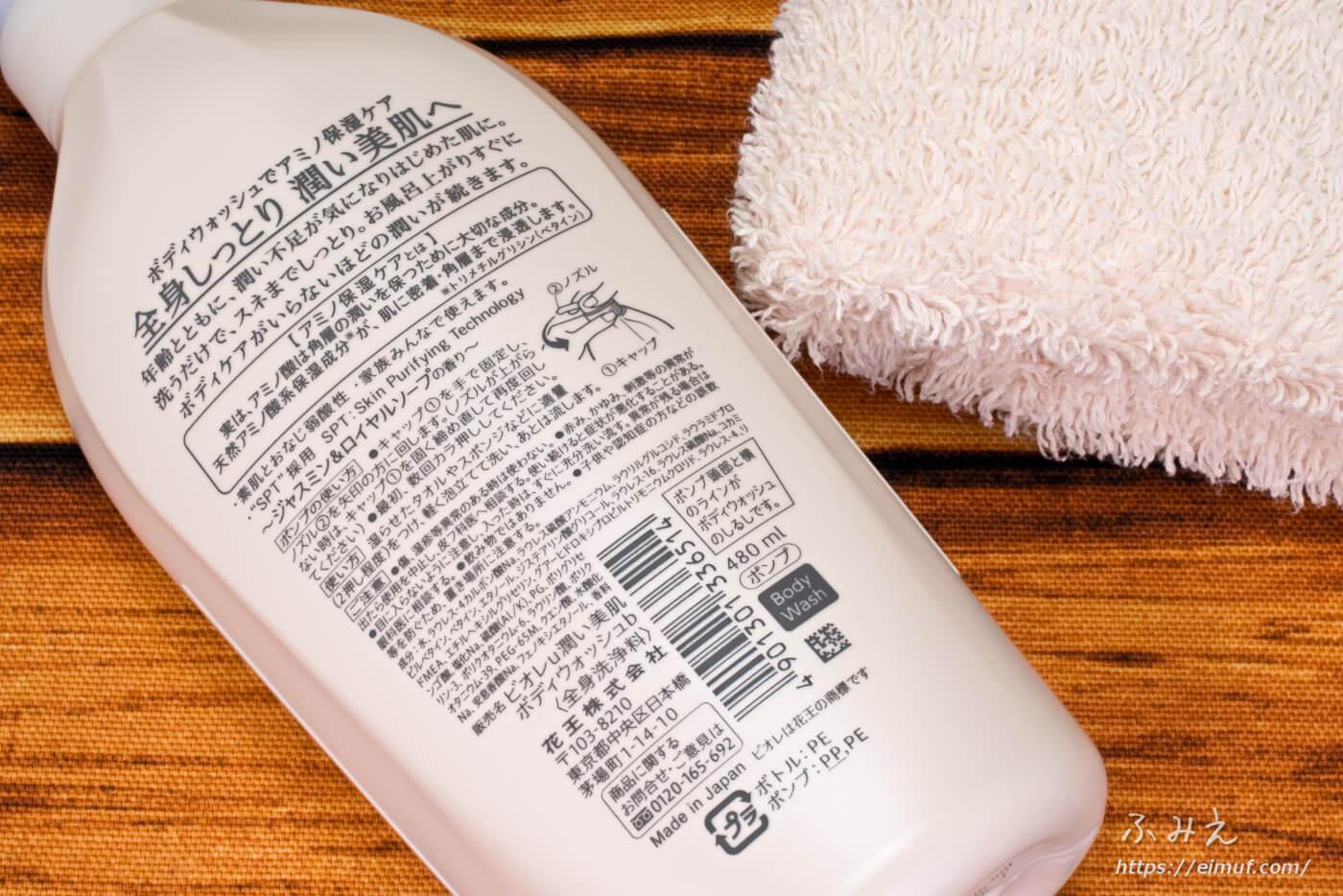 ビオレu 潤い美肌ボディウォッシュ(ジャスミン&ロイヤルソープの香り)本体裏面