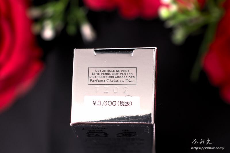アディクトリップ マキシマイザーの限定色#009(パーリーコーラル)のパッケージ底面