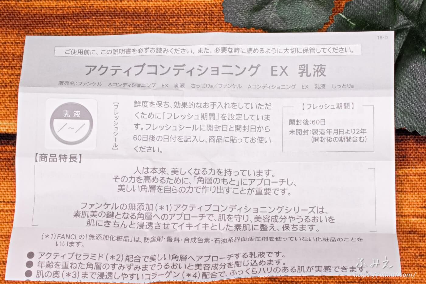 ファンケル 無添加モイストリファイン (旧無添加 アクティブコンディショニングEX 乳液II) 付属の説明書