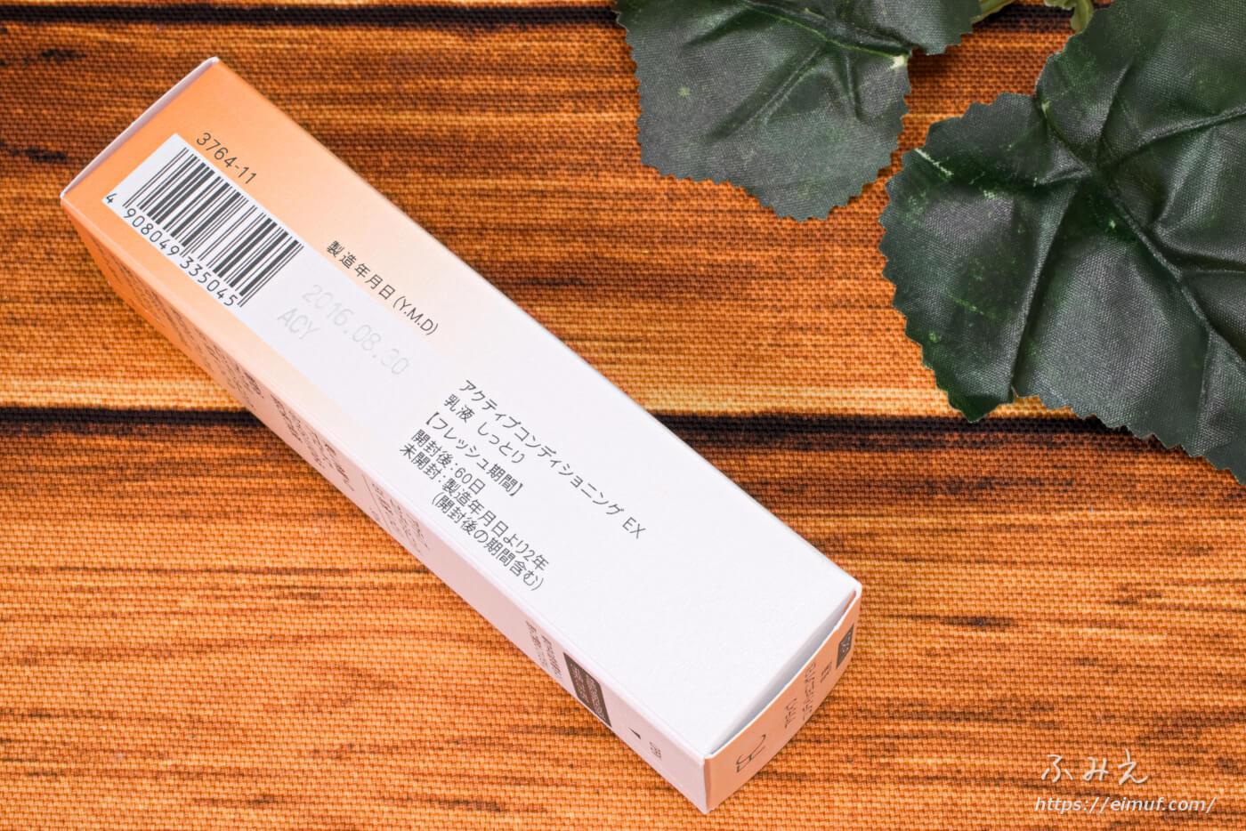 ファンケル 無添加モイストリファイン (旧無添加 アクティブコンディショニングEX 乳液II) パッケージ側面2