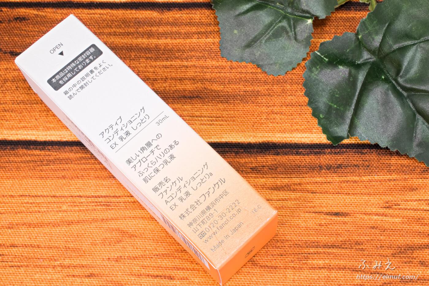 ファンケル 無添加モイストリファイン (旧無添加 アクティブコンディショニングEX 乳液II) パッケージ裏面