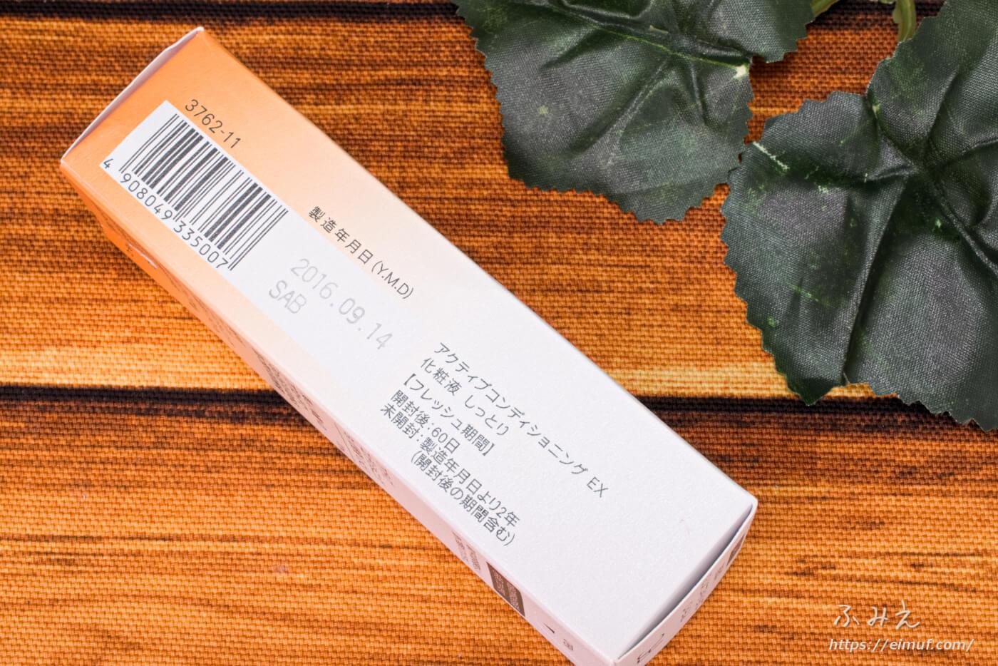 ファンケル 無添加エンリッチ (旧無添加 アクティブコンディショニングEX 化粧液II) パッケージ側面2