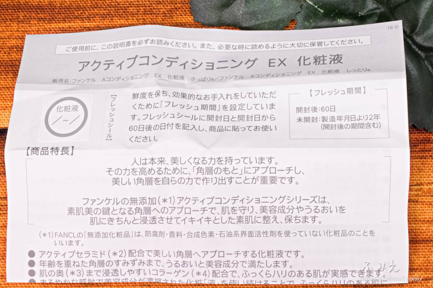 ファンケル 無添加エンリッチ (旧無添加 アクティブコンディショニングEX 化粧液II) 付属の説明書