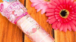 【レポ】明色化粧品 / 明色モイスチュア濃密泡美容液 を使ってみた!
