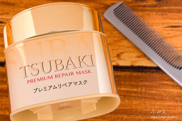 ツバキのプレミアムリペアマスクは一度使ったら手放せないアイテム!これが無いと髪が伸ばせません(涙)
