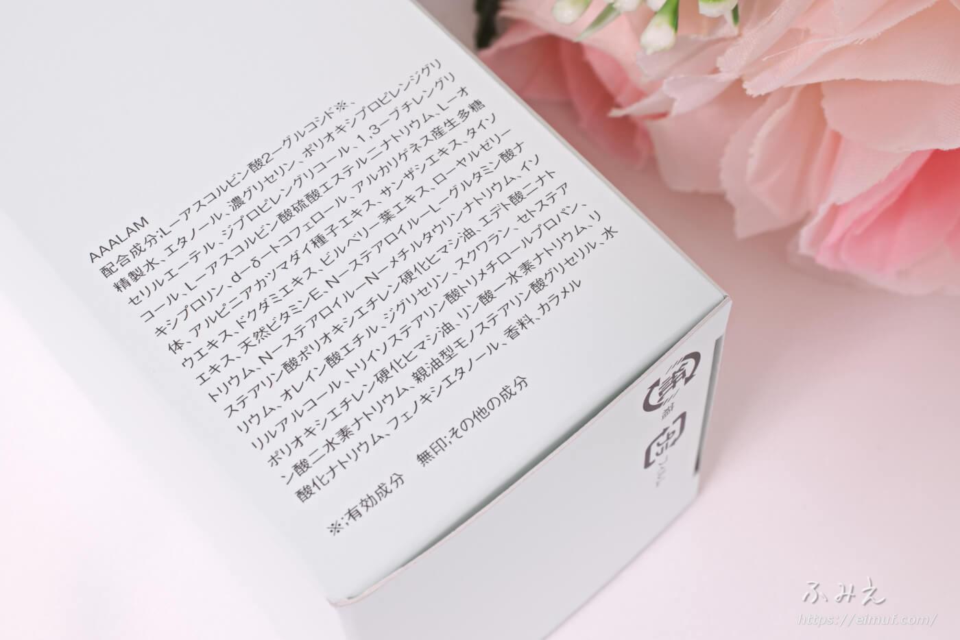 アルビオン アンフィネスホワイト ホワイトニング パンプ ローション(化粧水) パッケージ側面