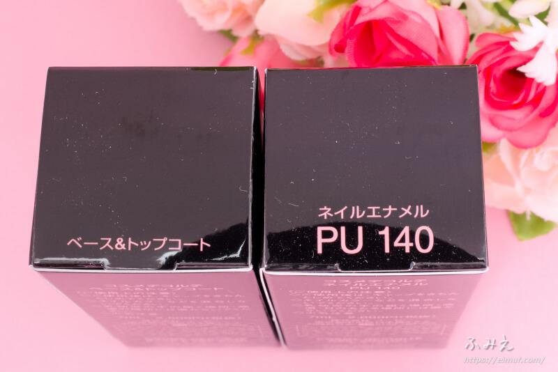 コスメデコルテ ネイルエナメル#PU140 と ベース&トップコートのパッケージ上面