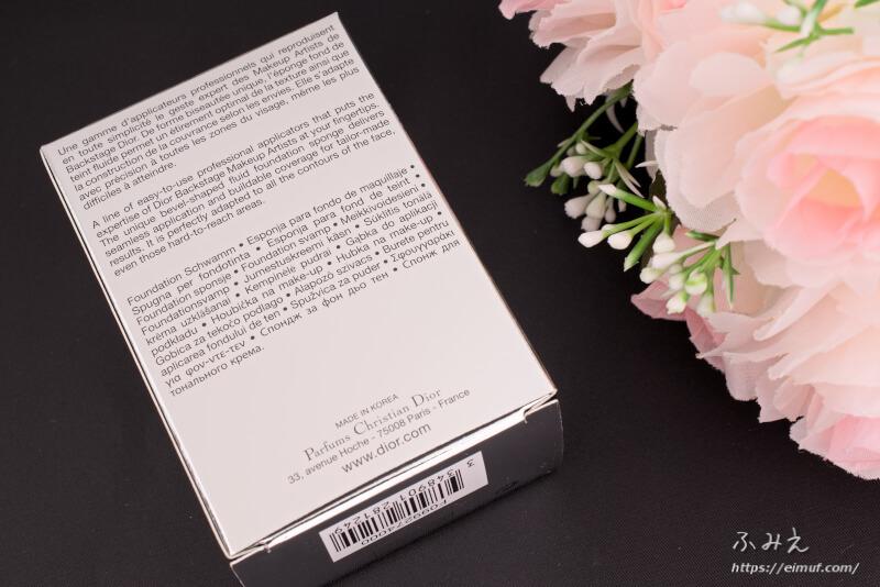 ディオール バックステージ ブレンディング スポンジ パッケージ裏面