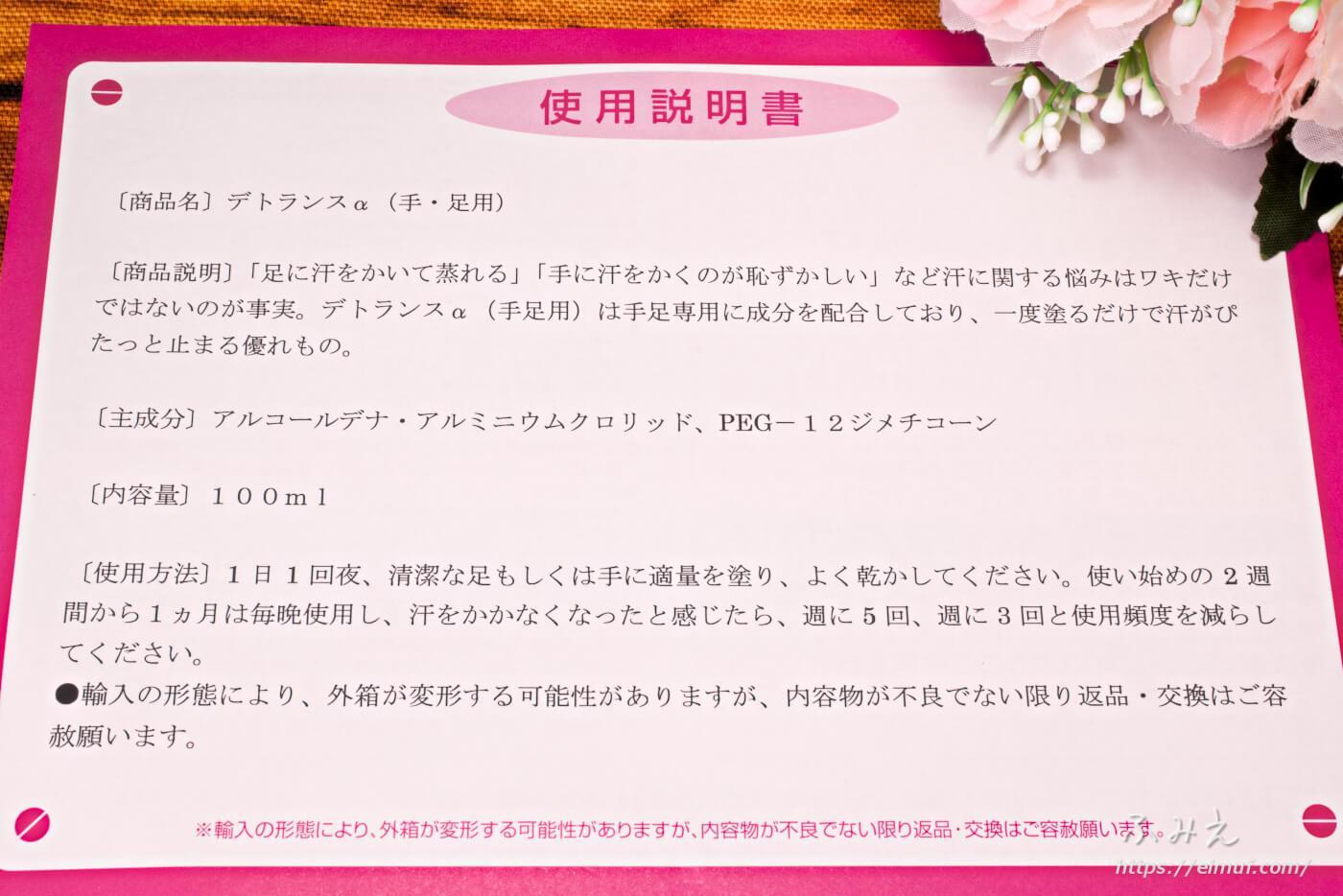YOUUP(ユーアップ) デトランスα 手足用 の日本語の説明書