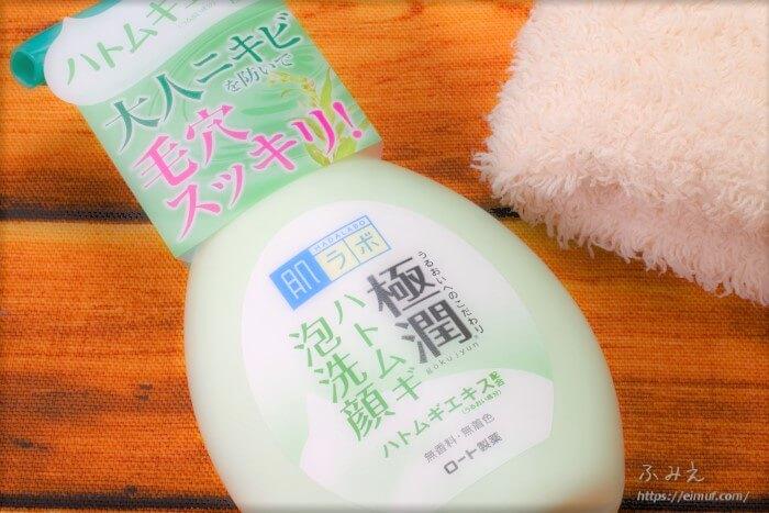 肌の荒れも防ぐ?!肌ラボの極潤ハトムギ泡洗顔で楽しながらスッキリつるんと洗い上げちゃお!