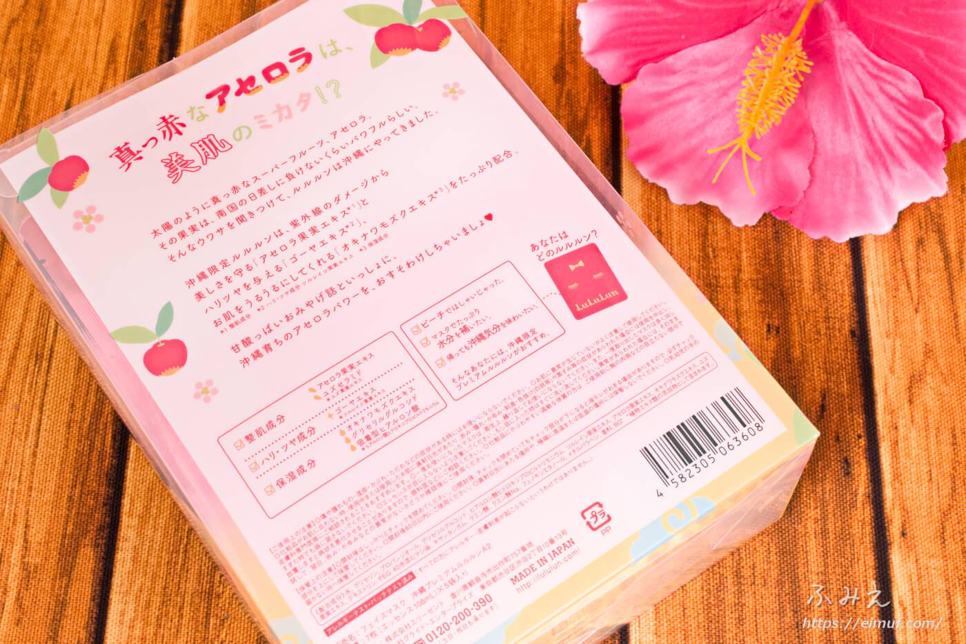 沖縄のプレミアムルルルン(アセロラの香り) 7枚入り5袋のパッケージ裏面